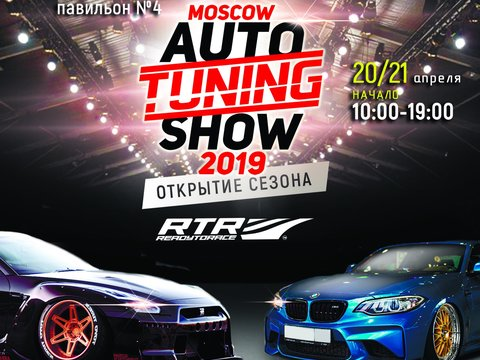 Moscow Auto Tuning Show 2019