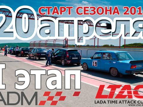 LADA Time Attack Cup 2019 1-й Этап